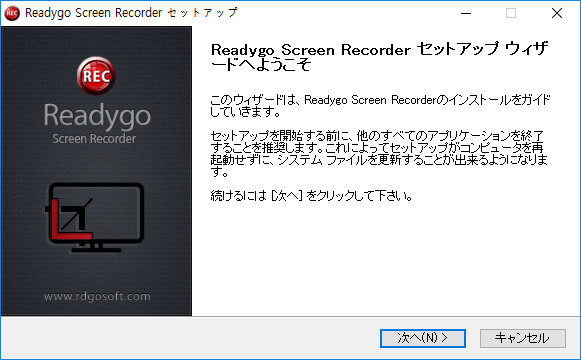 Readygo Screen Recorderセットアップウィザード