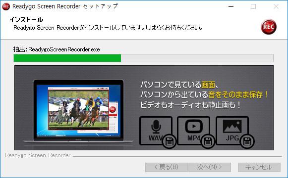 Readygo Screen Recorderインストールを完了