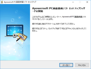 Apowersoft PC画面録画ソフトセットアップウィザード