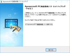 Apowersoft PC画面録画ソフトインストールを完了
