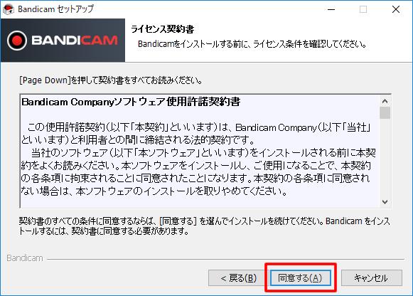 ソフトウェアエンドユーザーライセンス契約書