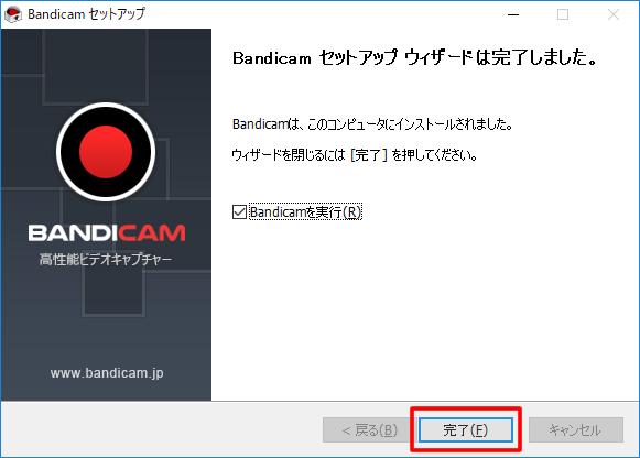Bandicam インストール完了